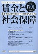 賃金と社会保障 2018年 3/10号 [雑誌]