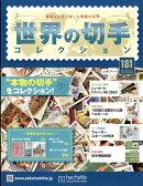 世界の切手コレクション 2018年 3/7号 [雑誌]