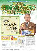 Dr.コパの大開運タイミング風水カレンダー2020