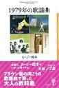 1979年の歌謡曲 (フィギュール彩 39) [ スージー鈴木 ]