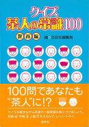 【バーゲン本】クイズ茶人の常識100 教養編