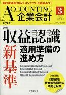企業会計 2018年 03月号 [雑誌]