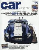 car MAGAZINE (カーマガジン) 2018年 03月号 [雑誌]