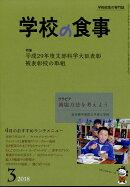 学校の食事 2018年 03月号 [雑誌]