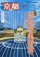 月刊 京都 2018年 03月号 [雑誌]