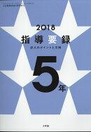 小五教育技術増刊 2018年版指導要録 5年 2018年 03月号 [雑誌]