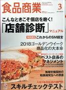 食品商業 2018年 03月号 [雑誌]