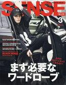 SENSE (センス) 2018年 03月号 [雑誌]