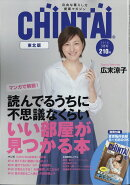 CHINTAI 東北版 2018年 03月号 [雑誌]