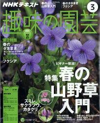 NHK 趣味の園芸 2018年 03月号 [雑誌]