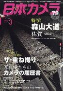 日本カメラ 2018年 03月号 [雑誌]