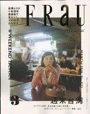 FRaU (フラウ) 2018年 03月号 [雑誌]