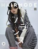HAIR MODE (ヘアモード) 2018年 03月号 [雑誌]
