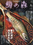 鱒の森 2018年 03月号 [雑誌]