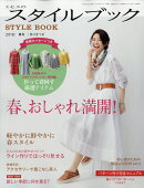 ミセスのスタイルブック 2018年 03月号 [雑誌]