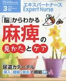 Expert Nurse (エキスパートナース) 2018年 03月号 [雑誌]