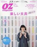 OZ magazine Petit (オズマガジンプチ) 2018年 03月号 [雑誌]