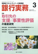 銀行実務 2018年 03月号 [雑誌]