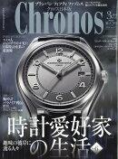 Chronos (クロノス) 日本版 2018年 03月号 [雑誌]