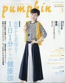 pumpkin (パンプキン) 2018年 03月号 [雑誌]