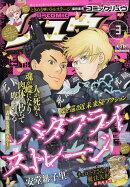 月刊 COMIC (コミック) リュウ 2018年 03月号 [雑誌]