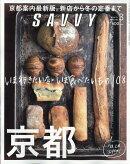 SAVVY (サビィ) 2018年 03月号 [雑誌]