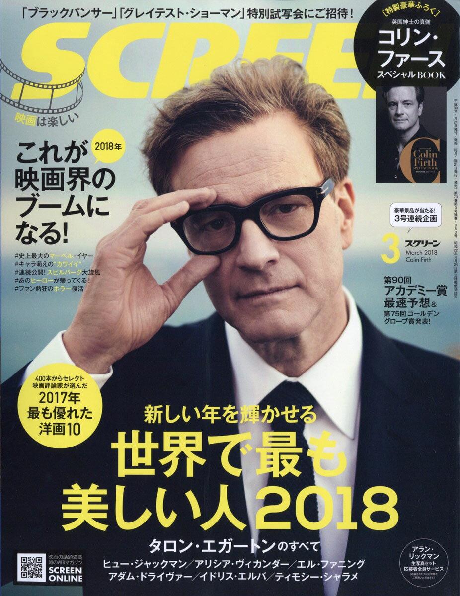 SCREEN (スクリーン) 2018年 03月号 [雑誌]
