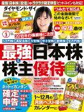 ダイヤモンド ZAi (ザイ) 2018年 03月号 [雑誌]