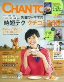 CHANTO (チャント) 2018年 03月号 [雑誌]