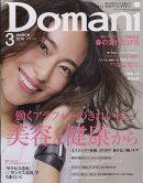 Domani (ドマーニ) 2018年 03月号 [雑誌]