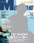 MEN'S NON・NO (メンズ ノンノ) 2018年 03月号 [雑誌]