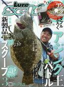 Lure magazine salt (ルアーマガジン・ソルト) 2018年 03月号 [雑誌]