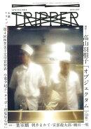 小説 TRIPPER (トリッパー) 2018年 3/25号 [雑誌]