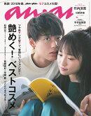 【予約】an・an (アン・アン) 2018年 3/28号 [雑誌]