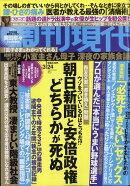 週刊現代 2018年 3/24号 [雑誌]