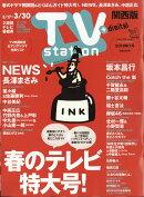 TV station (テレビステーション) 関西版 2018年 3/17号 [雑誌]
