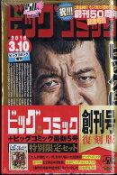 増刊ビッグコミック 2018年 3/24号 [雑誌]