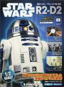 週刊 スターウォーズ R2-D2 2018年 3/27号 [雑誌]