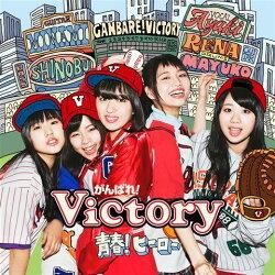 青春!ヒーロー (初回限定盤 CD+DVD)