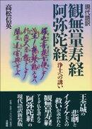 現代語訳 観無量寿経・阿弥陀経