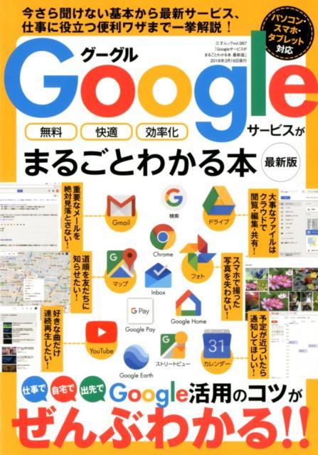 Googleサービスがまるごとわかる本最新版 無料・快適・効率化 (三才ムック)