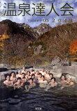 温泉達人会(volume 05)