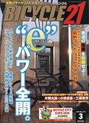 BICYCLE21 (バイシクル21) Vol.174 2018年 03月号 [雑誌]