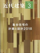 近代建築 2018年 03月号 [雑誌]