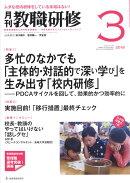 教職研修 2018年 03月号 [雑誌]