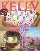 KELLy (ケリー) 2018年 03月号 [雑誌]