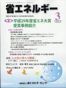 省エネルギー 2018年 03月号 [雑誌]