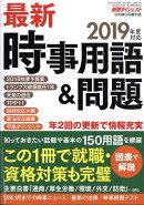 新聞ダイジェスト増刊 最新時事用語&問題 2018年 03月号 [雑誌]