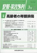整形・災害外科 2018年 03月号 [雑誌]