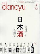 dancyu (ダンチュウ) 2018年 03月号 [雑誌]